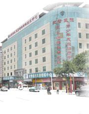 武警广东省总队医院