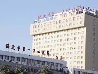 保定市第一中心医院