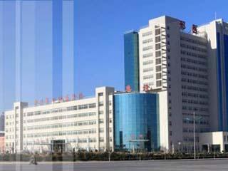 邢台医专第二附属医院