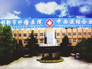 邯郸市中西医结合医院
