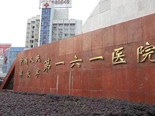 解放军第一六一医院