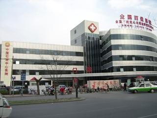 中国石油中心医院