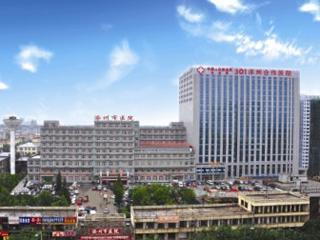 涿州市医院