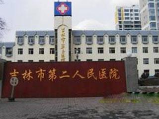 吉林市第二人民医院