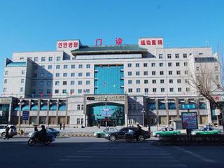 延边大学附属医院