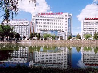 中国人民解放军第463医院