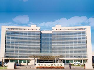濮阳市油田总医院
