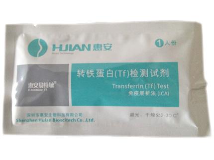 转铁蛋白测定试剂盒(免疫比浊法)