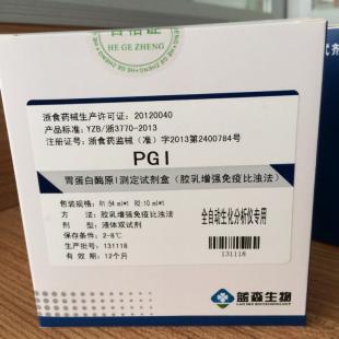 全程C反应蛋白测定试剂盒(胶乳增强免疫透射比浊法)