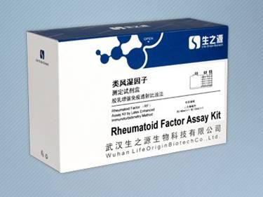 类风湿因子测定试剂盒(胶乳增强免疫透射比浊法)