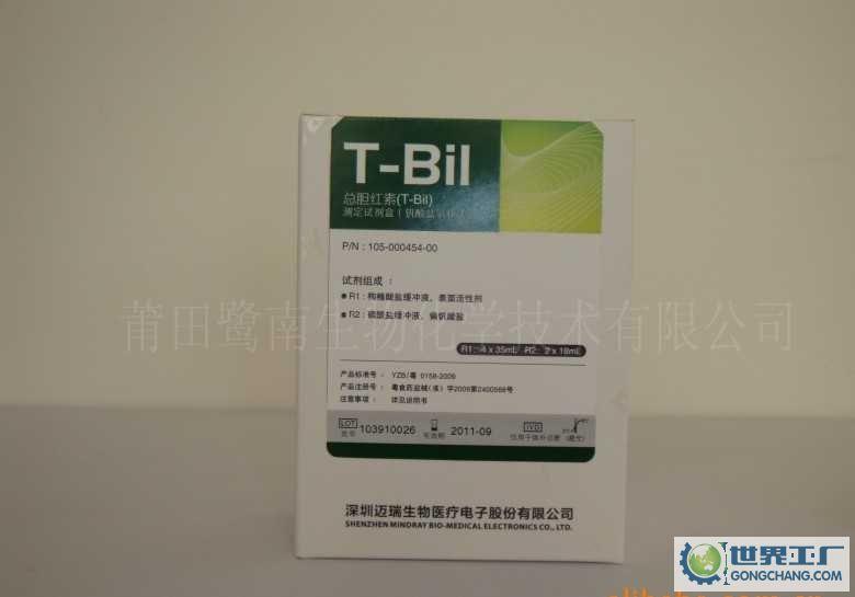 总胆红素(T-BIL)测定试剂盒(钒酸盐氧化法)
