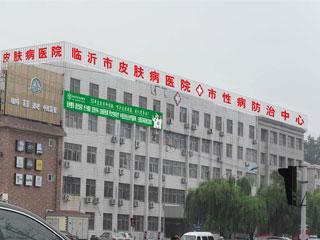 临沂市皮肤病医院