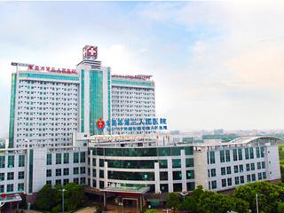 东莞市第三人民医院