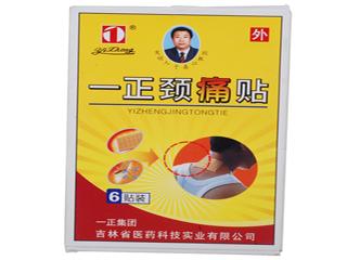 贵州苗药 远红外风湿关节炎痛贴