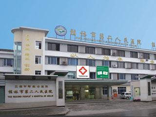 桂林第二人民医院
