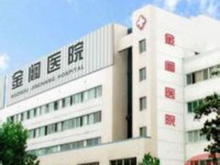 苏州市金阊医院