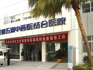 深圳五洲中西医结合医院