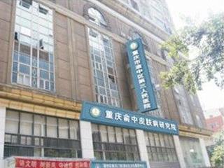 重庆市渝中区第三人民医院