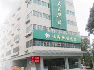 珠海微创妇科医院