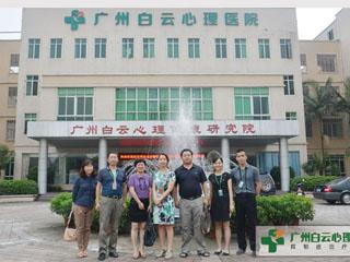 广州白云心理医院