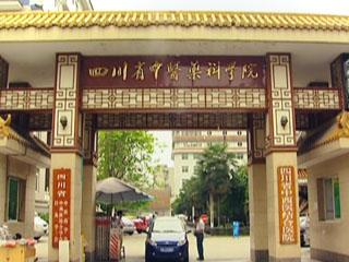 四川省中西医结合医院