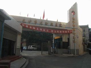 长沙市传染病医院