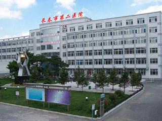 长春市第二医院