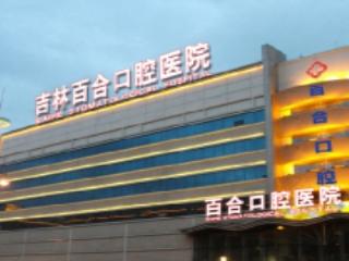 吉林百合口腔医院