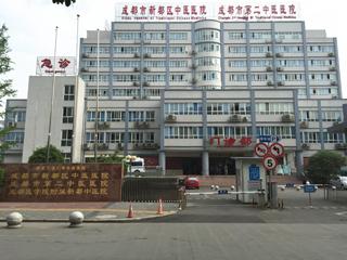 成都市新都区中医医院
