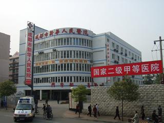 成都新华医院