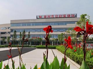 崇州市妇幼保健院