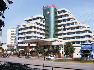 新津县人民医院
