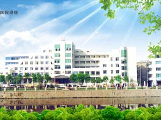 金堂县第一人民医院