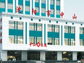 沈阳中山医院