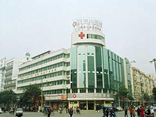双流县中医医院