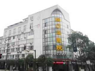 四川省地矿局四0五医院