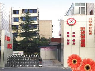 成都市温江区妇幼保健院