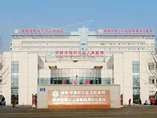 成都青白江区人民医院