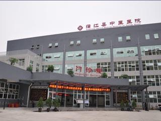 蒲江县中医医院