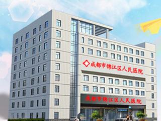 四川省第四人民医院好不好 家庭医生在线
