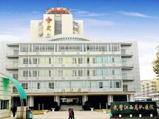 江西武警总队医院