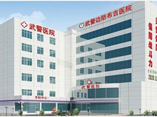 深圳布吉武警医院