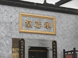杭州万承志医院