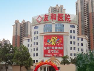 惠州友和医院