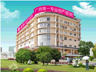 南宁南国妇科医院