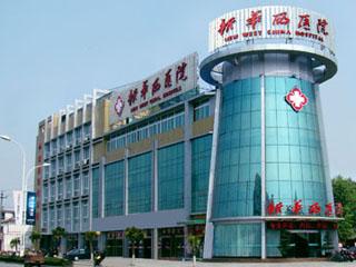 德阳新华西医院
