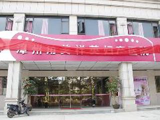 漳州角美祥英妇产医院