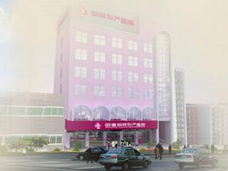 昭通玛丽妇产医院