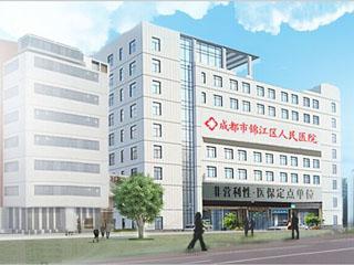 成都锦江区人民医院