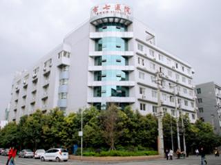成都市第七人民医院